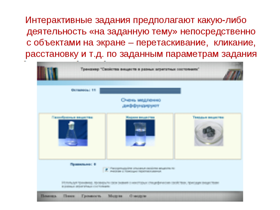 Интерактивные задания предполагают какую-либо деятельность «на заданную тему»...