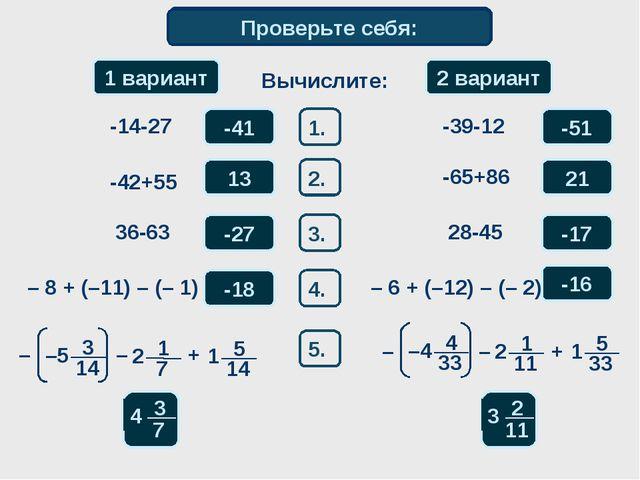 Математический диктант Вычислите: 1 вариант 2 вариант – 8 + (–11) – (– 1) 1....