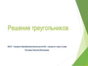 Решение треугольников МБОУ «Средняя общеобразовательная школа №2» городского