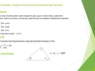 Основные теоремы, которые используются при решении треугольников Теорема коси