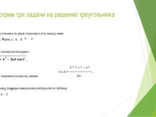 Рассмотрим три задачи на решение треугольника Задача 1 Решение треугольника п