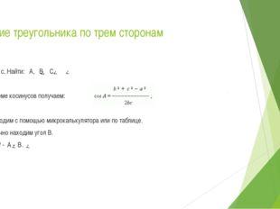 Решение треугольника по трем сторонам Задача 3 Дано: a, b, c. Найти: А, В, С.