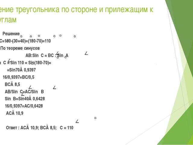 Решение треугольника по стороне и прилежащим к ней углам Решение С=180-(30+40...