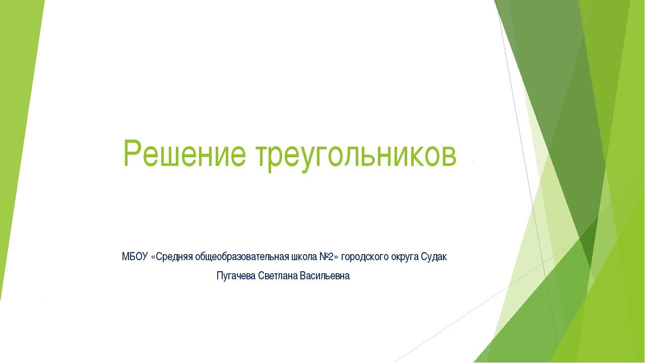 Решение треугольников МБОУ «Средняя общеобразовательная школа №2» городского...