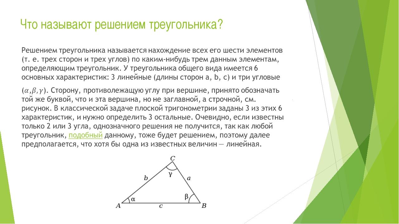 Что называют решением треугольника?