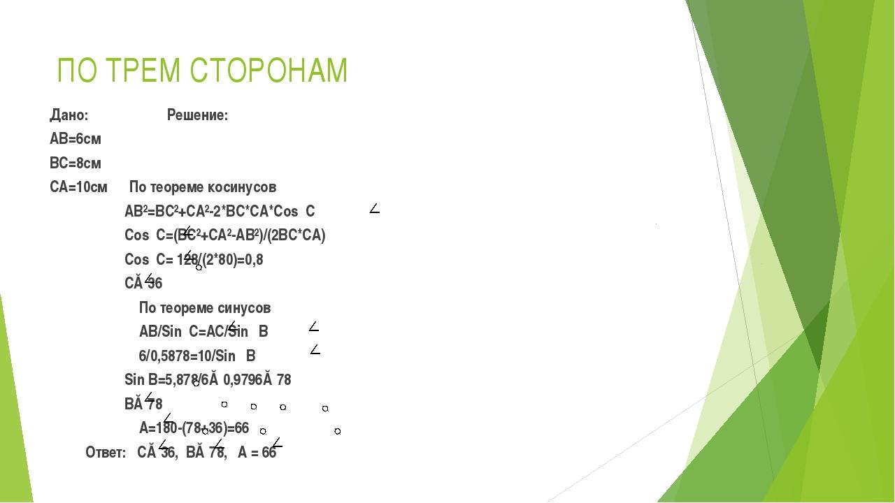 ПО ТРЕМ СТОРОНАМ Дано: Решение: АВ=6см ВС=8см СА=10см По теореме косинусов АВ...