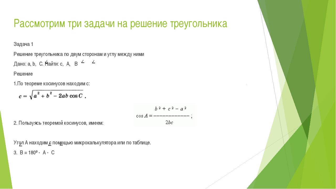 Рассмотрим три задачи на решение треугольника Задача 1 Решение треугольника п...