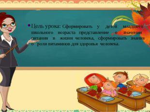 Цель урока: Сформировать у детей младшего школьного возраста представление о