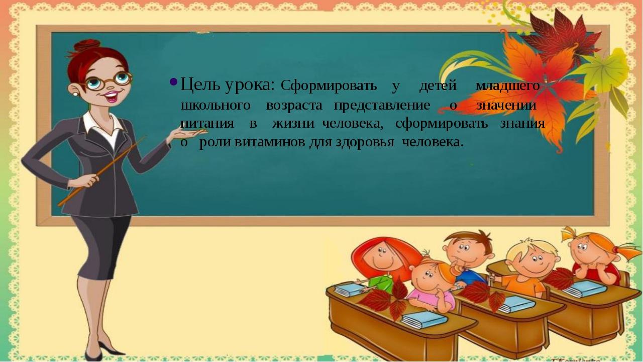 Цель урока: Сформировать у детей младшего школьного возраста представление о...