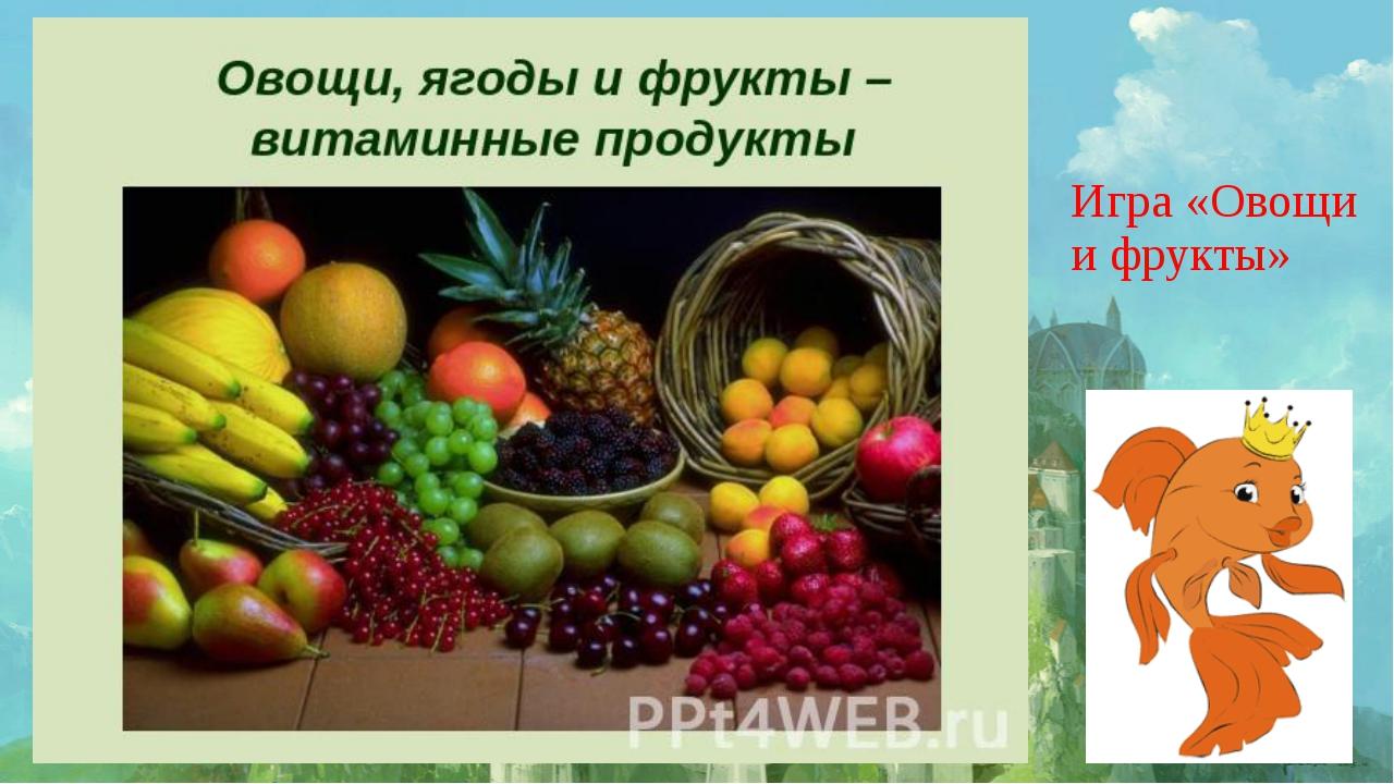 Игра «Овощи и фрукты»