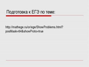 Подготовка к ЕГЭ по теме: http://mathege.ru/or/ege/ShowProblems.html?posMask=