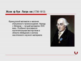 Жозе́ф Луи́ Лагра́нж (1736-1813) Французский математик и механик итальянског