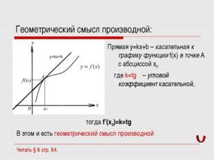 Геометрический смысл производной: Прямая y=kx+b – касательная к графику функц
