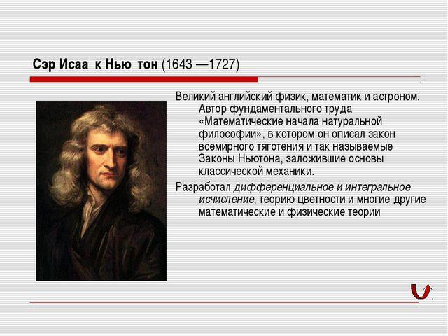 Сэр Исаа́к Нью́тон (1643—1727) Великий английский физик, математик и астроно...