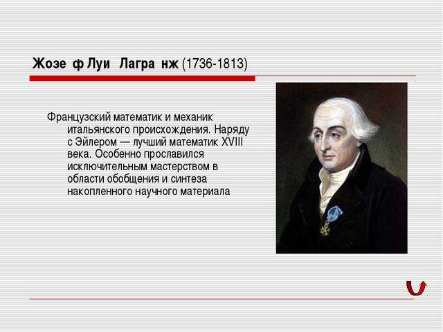 Жозе́ф Луи́ Лагра́нж (1736-1813) Французский математик и механик итальянског...
