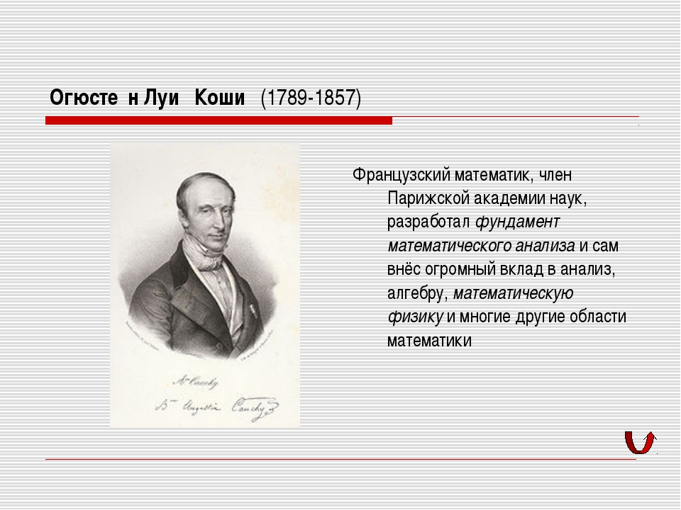 Огюсте́н Луи́ Коши́ (1789-1857) Французский математик, член Парижской академи...