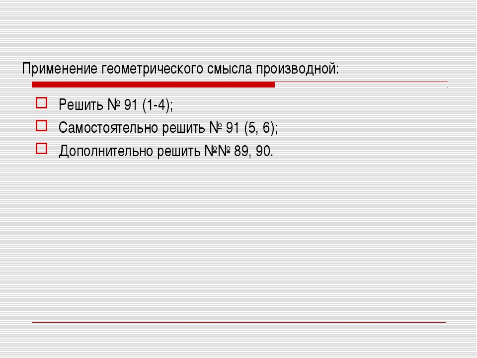Применение геометрического смысла производной: Решить № 91 (1-4); Самостоятел...