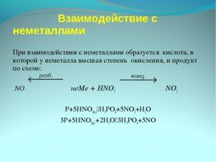 Взаимодействие с неметаллами  При взаимодействии с неметаллами образуется к