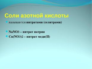 Соли азотной кислоты называются нитратами (селитрами) NaNO3 – нитрат натрия C