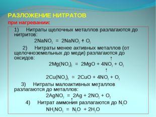РАЗЛОЖЕНИЕ НИТРАТОВ при нагревании: 1) Нитраты щелочных металлов разлагаю