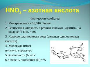 HNO3 – азотная кислота Физические свойства 1. Молярная масса 63,016 г/моль 2.