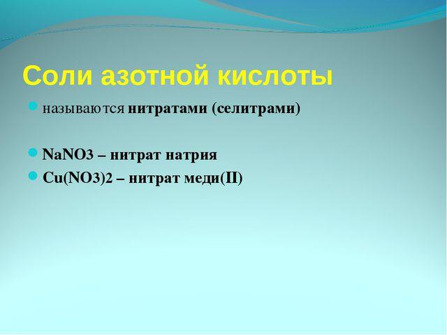 Соли азотной кислоты называются нитратами (селитрами) NaNO3 – нитрат натрия C...