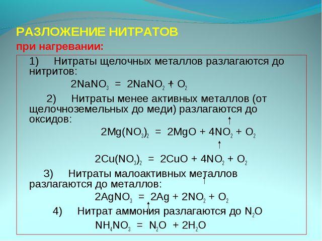 РАЗЛОЖЕНИЕ НИТРАТОВ при нагревании: 1) Нитраты щелочных металлов разлагаю...
