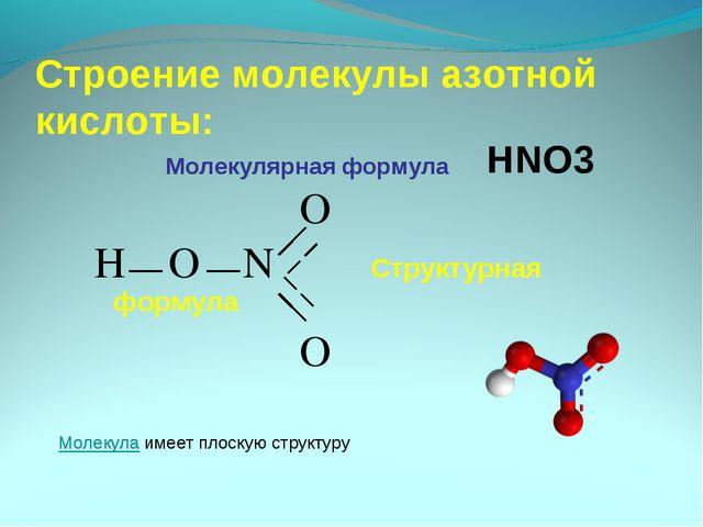 O H O N Структурная формула O Строение молекулы азотной кислоты: