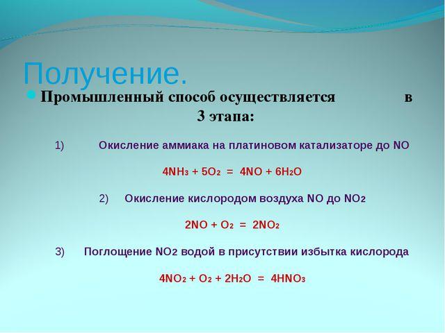 Получение. Промышленный способ осуществляется в 3 этапа: 1) Окислен...