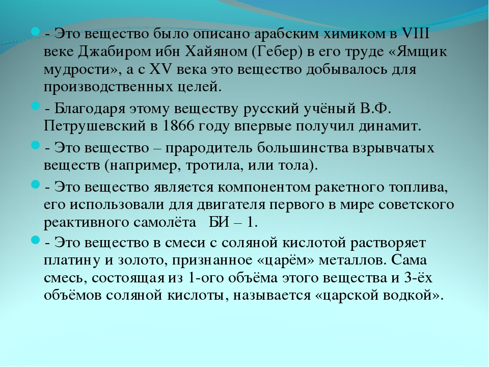 - Это вещество было описано арабским химиком в VIII веке Джабиром ибн Хайяном...