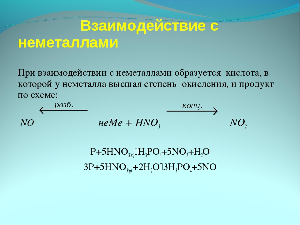 Взаимодействие с неметаллами  При взаимодействии с неметаллами образуется к...