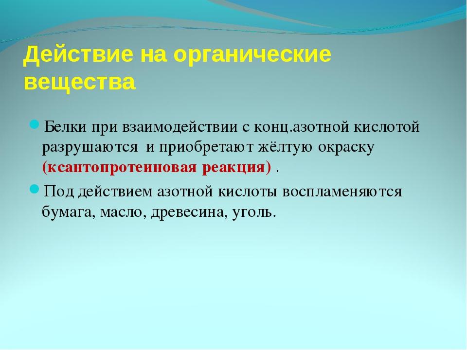 Действие на органические вещества Белки при взаимодействии с конц.азотной кис...