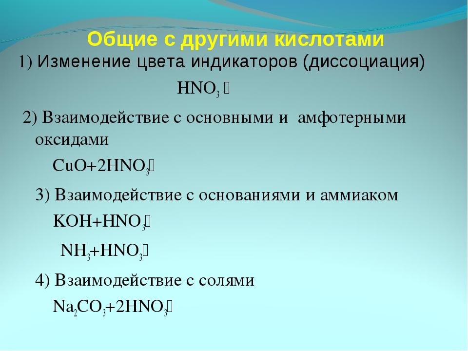 1) Изменение цвета индикаторов (диссоциация)  HNO3  2) Взаимодействие с о...