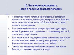 10. Что нужно предпринять, если в полынье оказался человек? К провалившемуся