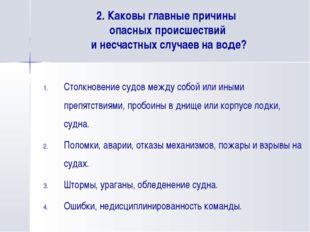 2. Каковы главные причины опасных происшествий и несчастных случаев на воде?