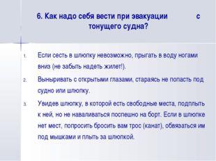 6. Как надо себя вести при эвакуации с тонущего судна? Если сесть в шлюпку не