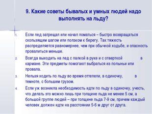 9. Какие советы бывалых и умных людей надо выполнять на льду? Если лед затрещ