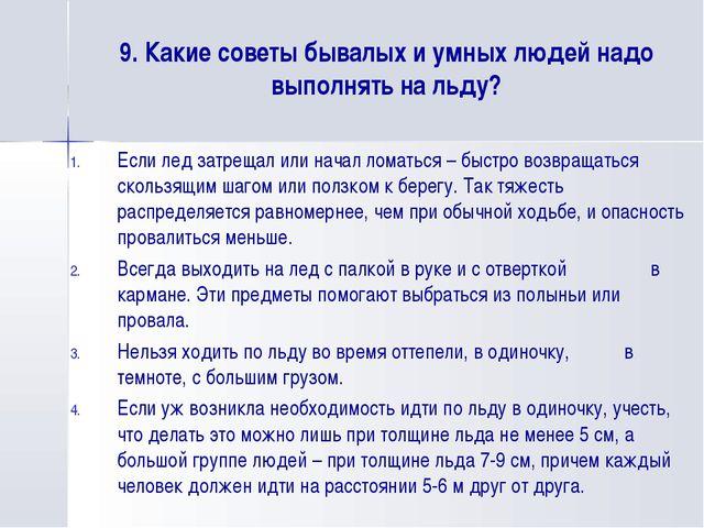 9. Какие советы бывалых и умных людей надо выполнять на льду? Если лед затрещ...