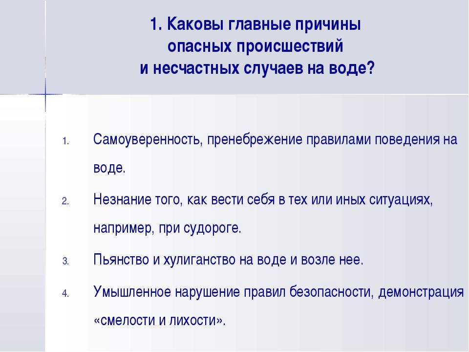 1. Каковы главные причины опасных происшествий и несчастных случаев на воде?...
