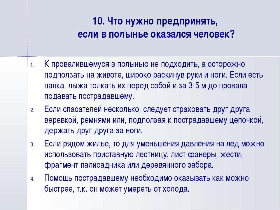 10. Что нужно предпринять, если в полынье оказался человек? К провалившемуся...
