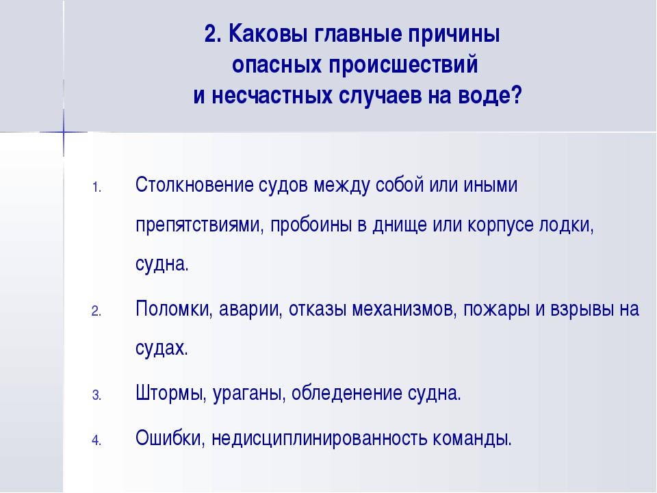 2. Каковы главные причины опасных происшествий и несчастных случаев на воде?...