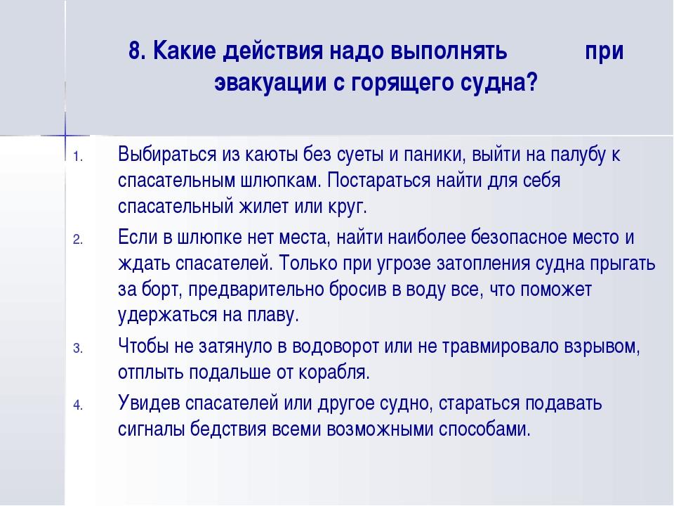 8. Какие действия надо выполнять при эвакуации с горящего судна? Выбираться и...