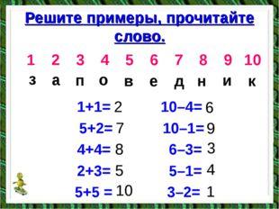 Решите примеры, прочитайте слово. 1+1=10–4= 5+2=  10–1= 4+4= 6–3= 2+3=