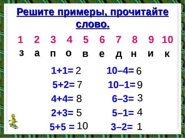 Решите примеры, прочитайте слово. 1+1=10–4= 5+2=  10–1= 4+4= 6–3= 2+3=...