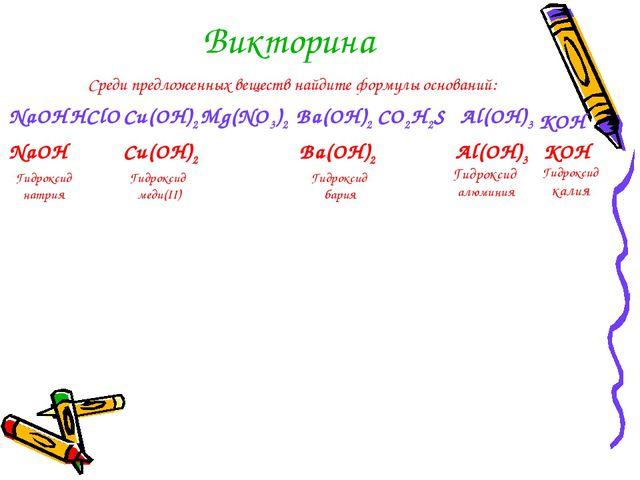 Викторина Среди предложенных веществ найдите формулы оснований: NaOH HClO Cu(...