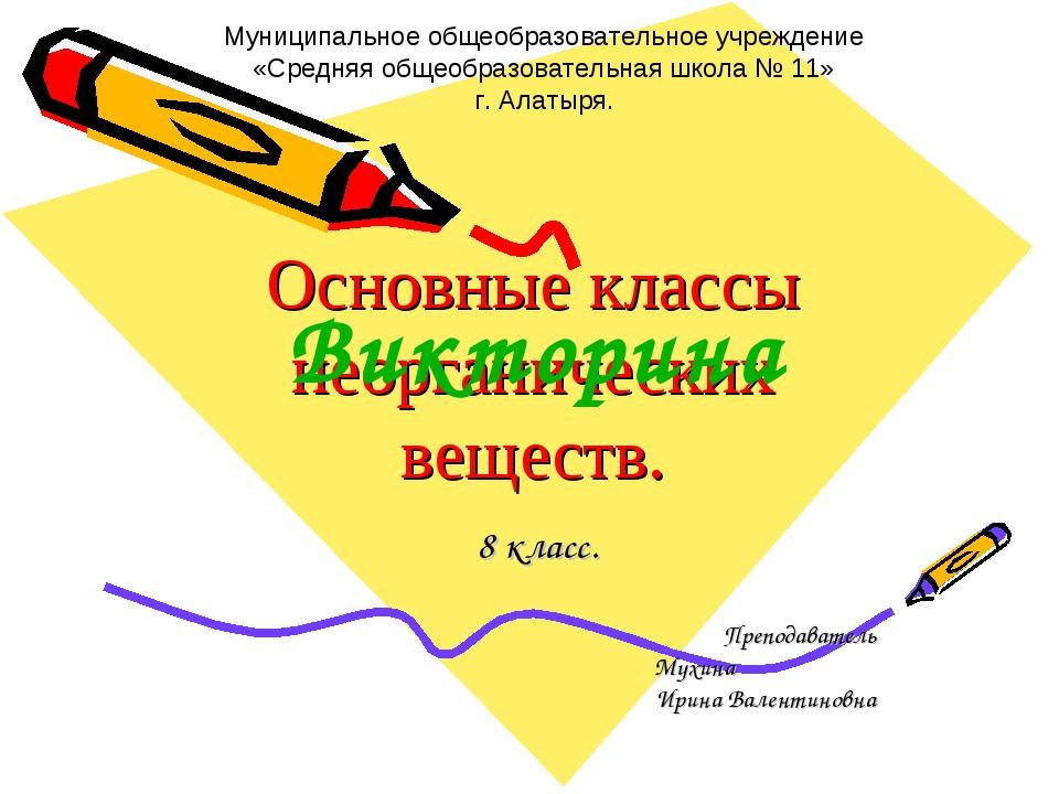 Основные классы неорганических веществ. 8 класс. Преподаватель Мухина Ирина В...