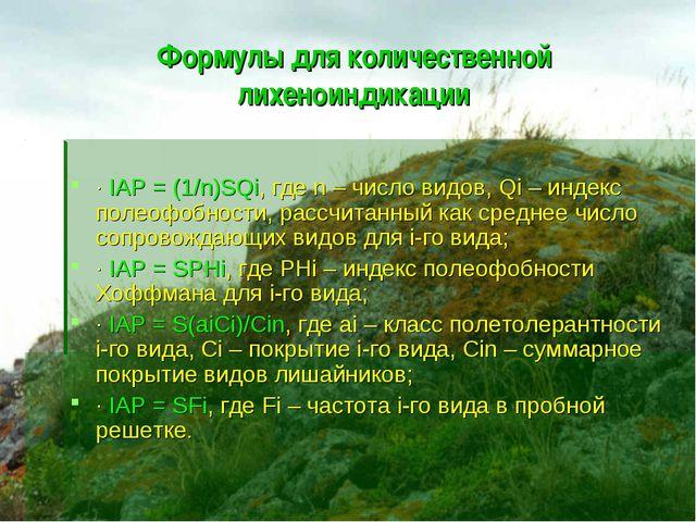 Формулы для количественной лихеноиндикации · IAP = (1/n)SQi, где n – число ви...