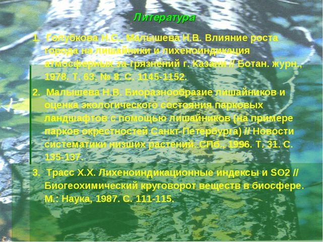 Литература 1. Голубкова Н.С., Малышева Н.В. Влияние роста города на лишайники...