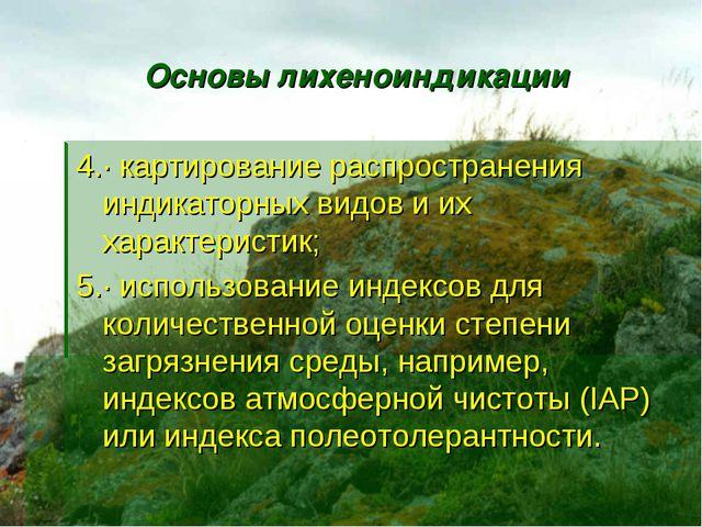 Основы лихеноиндикации 4.· картирование распространения индикаторных видов и...