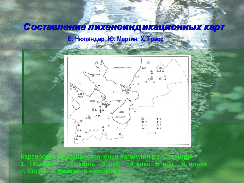 Составление лихеноиндикационных карт В. Нюландер, Ю. Мартин, Х. Трасс Картиро...